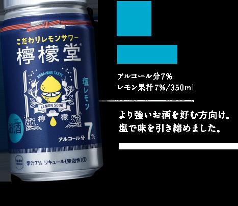 塩レモン アルコール分7% レモン果汁7%/350ml より強いお酒を好む方向け。塩で味を引き締めました。