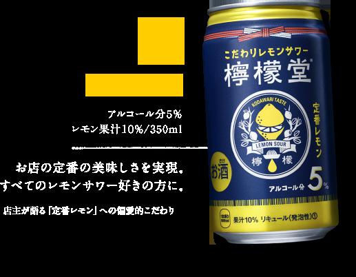定番レモン アルコール分5% レモン果汁10%/350ml お店の定番の美味しさを実現。すべてのレモンサワー好きの方に。